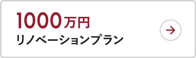 1000万円リノベーションプラン