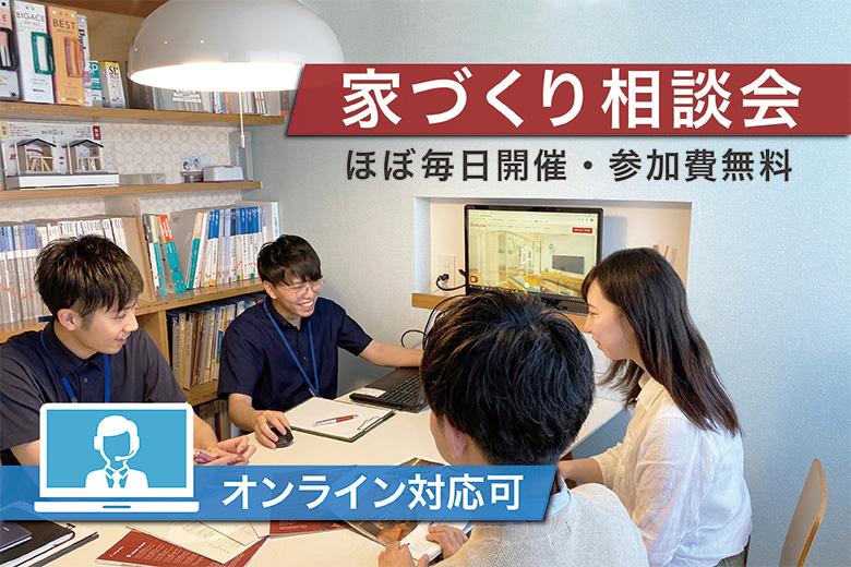 【オンライン対応可】ほぼ毎日開催!リノベーション無料相談会 ~ 初めての方、大歓迎!